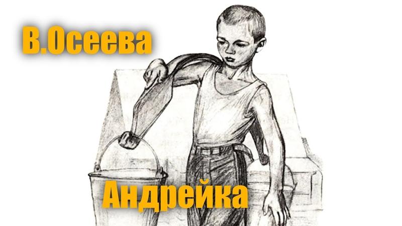 В.Осеева Андрейка 9мая