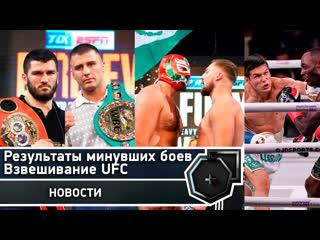 Результаты сегодняшних боев | Взвешивание UFC | Гвоздик-Бетербиев | FightSpace