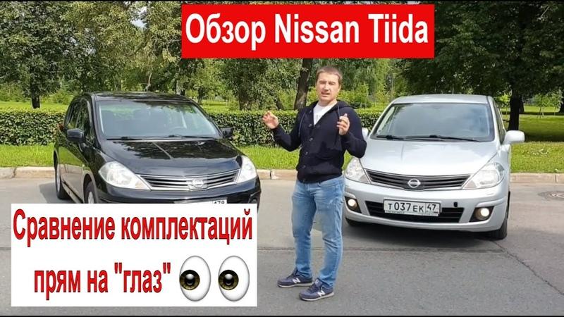 Nissan Tiida сравнение комплектаций и обзор смотреть онлайн без регистрации