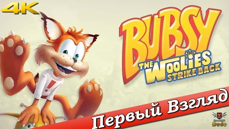 Bubsy The Woolies Strike Back ПЕРВЫЙ ВЗГЛЯД ОТ EGD