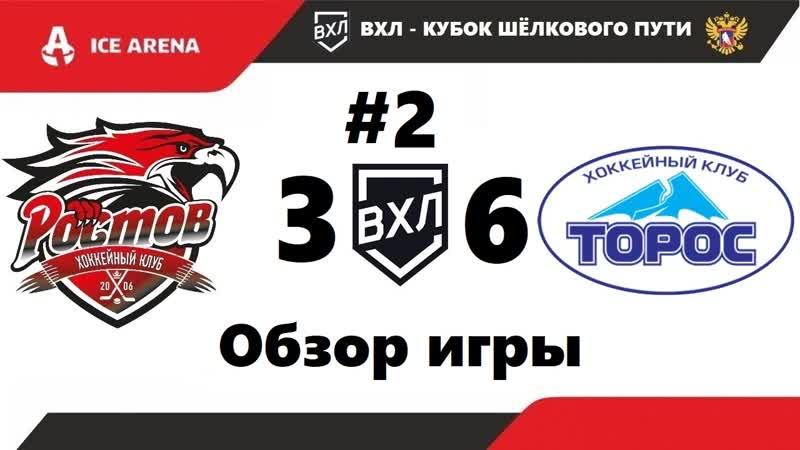 Обзор 2 игры ХК Ростов 3-6 ХК Торос (12.10.2019)