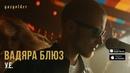 Вадяра Блюз - У.Е. KlipManiya F