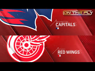 Capitals - Red Wings 11/30/19