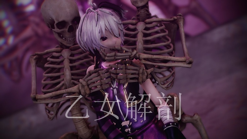 【MMD】乙女解剖 / Otome Dissection V Flower (フラワ)
