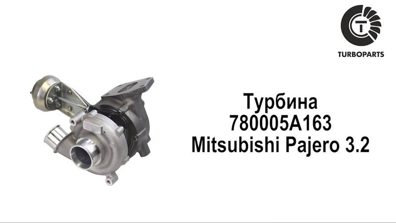 Турбина Митсубиси Паджеро 3 2 Купить турбину Mitsubishi Pajero 3 2 Турбина 4M41T
