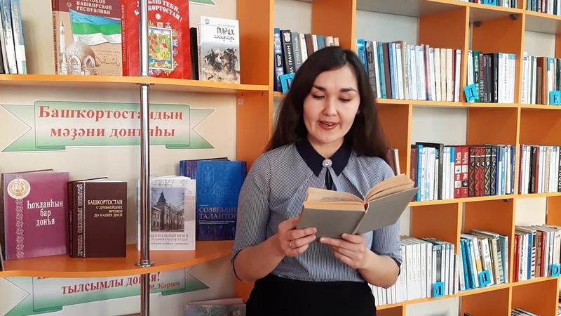 Стихотворение Р Гарипова Туған тел Читает библиотекарь Гайсина Ильсияр Фаритовна