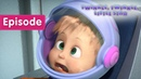 Masha and the Bear – 🚀🌕Twinkle, twinkle, little star🌕🚀 (Episode 70) - Funny cartoons