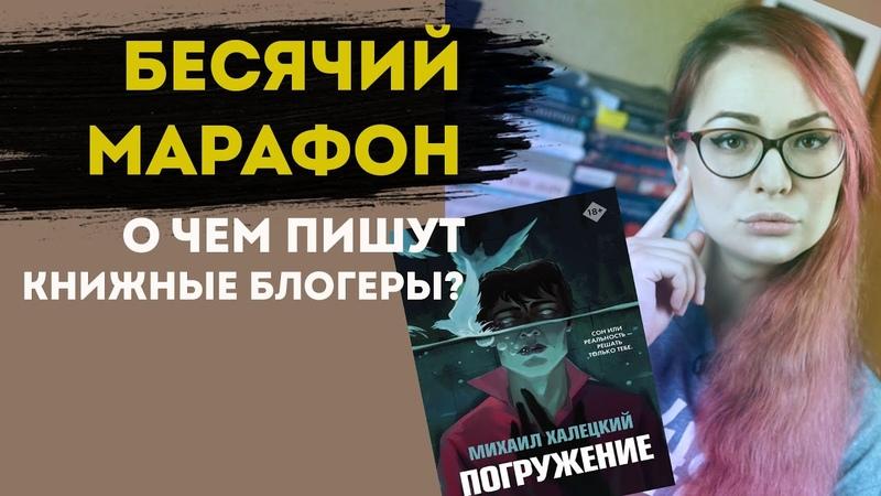 БЕСЯЧИЙ марафон 🔥🔥🔥 книжный МАРАФОН Обзор книги Халецкого Погружение