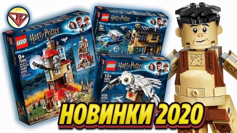LEGO Harry Potter 2020 новинки Наборы Астрономическая башня Нора Уизли Тисовая улица и Букля