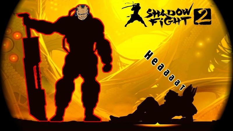 ТИТАН ЖИВ (пока) видео игра Shadow Fight 2 бой с тенью видео Funny Games TV