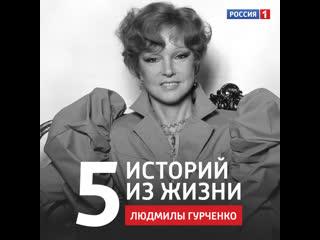 5 историй из жизни Людмилы Гурченко  Россия 1