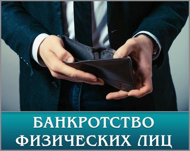выгодно ли банкротство физических лиц