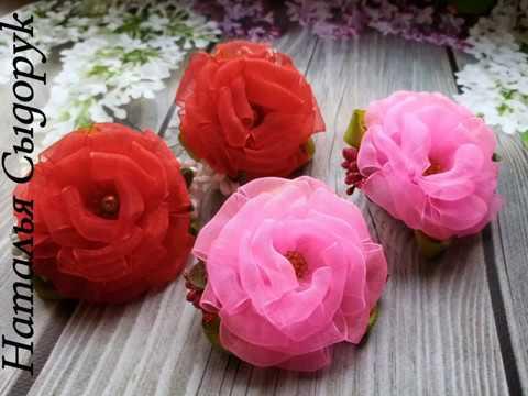 Очень красивые цветы с органзы 2.5 см. Сделает даже новичок!