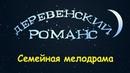 Мелодрама о любви в деревне ДЕРЕВЕНСКИЙ РОМАНС русские фильмы сериал про любовь