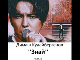 Димаш Кудайбергенов ''Знай'' Live ()