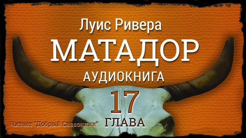 Аудиокнига МАТАДОР, глава 16, Луис Ривера