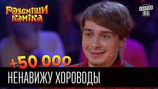 +50 000 - Ненавижу хороводы   Рассмеши комика 2016