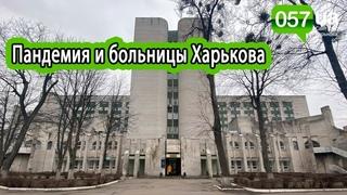 Что не так с медициной в Харькове