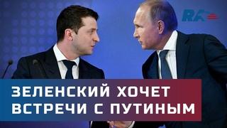 «Я готов предложить вам встретиться». Зеленский обратился к Путину с дерзким предложением