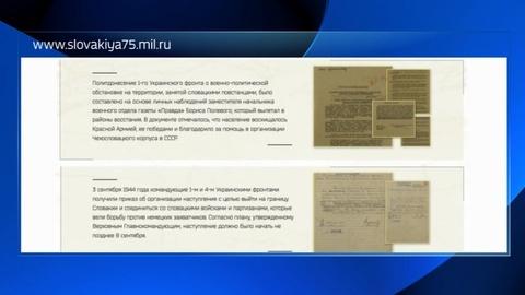 На сайте Минобороны выложили рассекреченные документы о восстании в Словакии в 1944 году