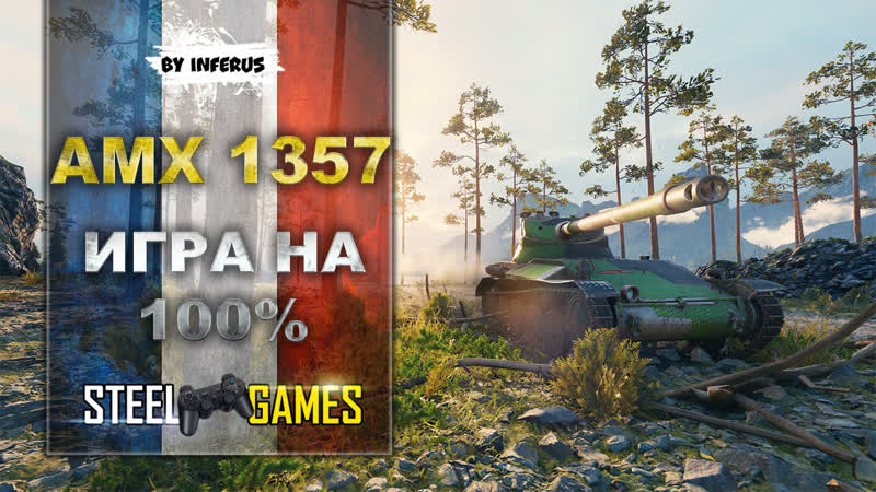 AMX 13 57 ИГРА НА 100% ПОБЕД
