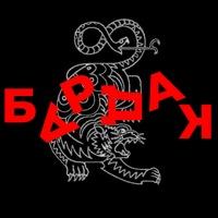 Логотип БАРДАК