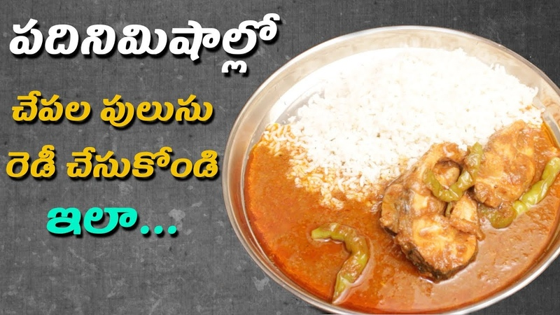 Fish Curry Recipe || Tasty And Easy Masala Fish Curry || How to make Fish Curry at Home