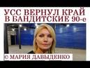 Усс вернул Красноярский край в бандитские 90-е! © Мария Давыденко