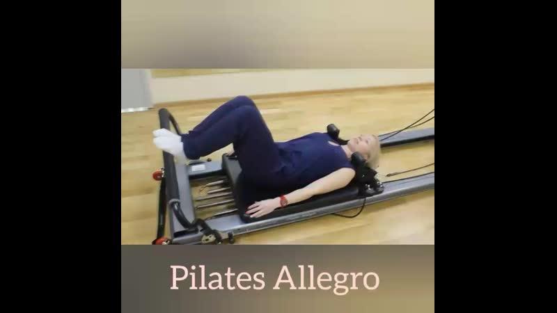 Пилатес Аллегро Реформер
