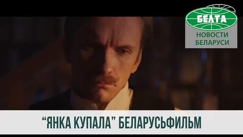 Как на Беларусьфильме озвучивают Купалу
