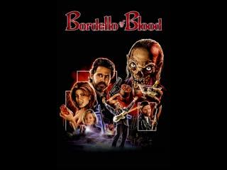 Байки из склепа: Кровавый бордель / Bordello of Blood (1996) Перевод Юрий Живов