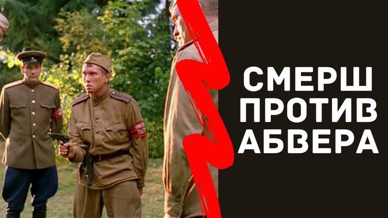 СМЕРШ против Абвера в августе 1944