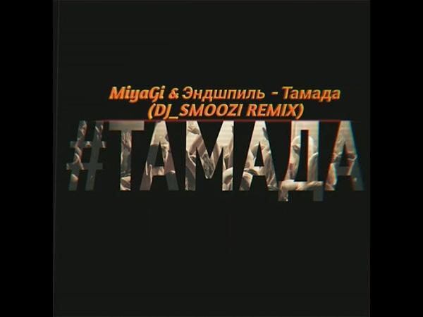 MiyaGi Эндшпиль - Тамада (DJ_SMOOZI REMIX)