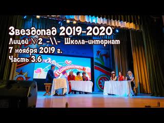 Звездопад 2019-2020, часть 3.6 Пародия на телешоу, , Мамадыш.