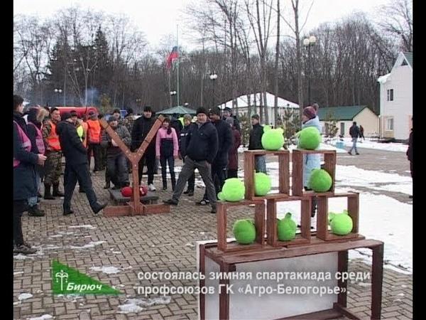 На базе лагеря Чайка прошла спартакиада профсоюзов ГК Агро Белогорье 18 02 2020