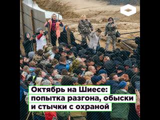 Обыски у активистов Шиеса, блокада Урдомы, давление на протестующих из-за полигона в Архангельской области  | ROMB