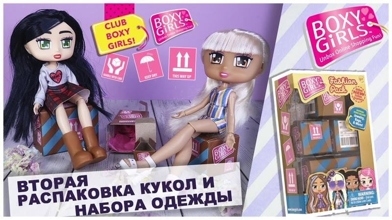 Куклы ★BOXY GIRLS★ Вторая распаковка кукол и набора одежды Бокси Гелз