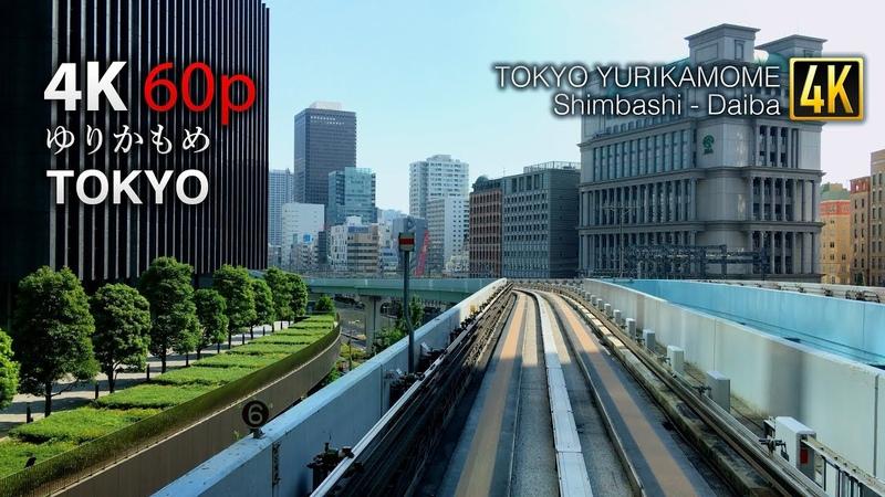Tokyo Japan Yurikamome FrontView 4K 60fps UHD Shimbasi Daiba ゆりかもめ 東京
