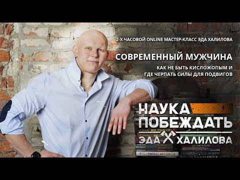 МК Эда Халилова Современный мужчина. Как не быть кисложопым и где черпать силы для подвигов