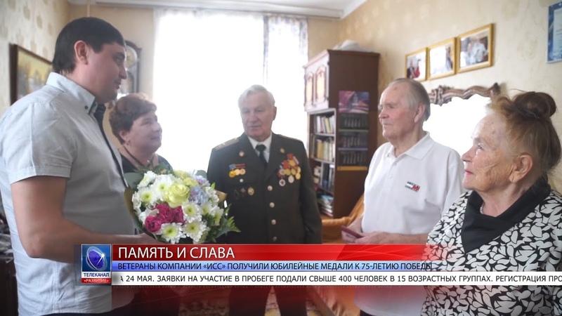 2020 03 27 Ветераны компании ИСС получили юбилейные медали к 75 летию Победы