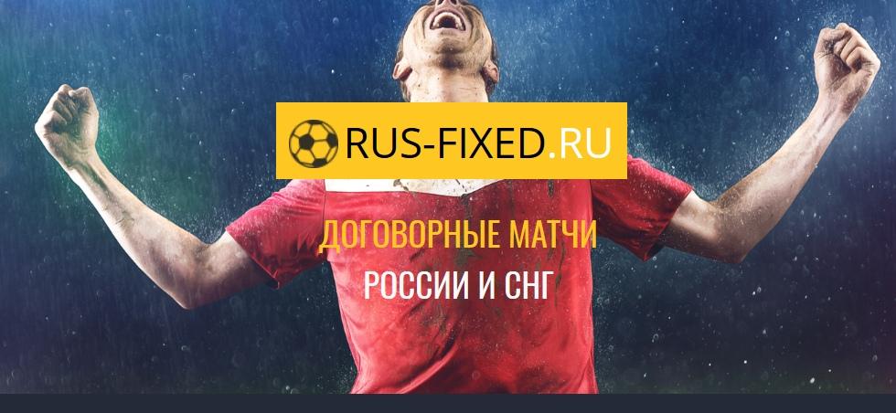 Бесплатный договорной матч 5 марта сегодня от RUS-FIXED.RU — ставки