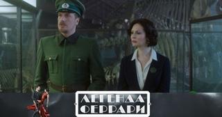 Премьера. Шпионский детектив Легенда Феррари  с понедельника в 21:00