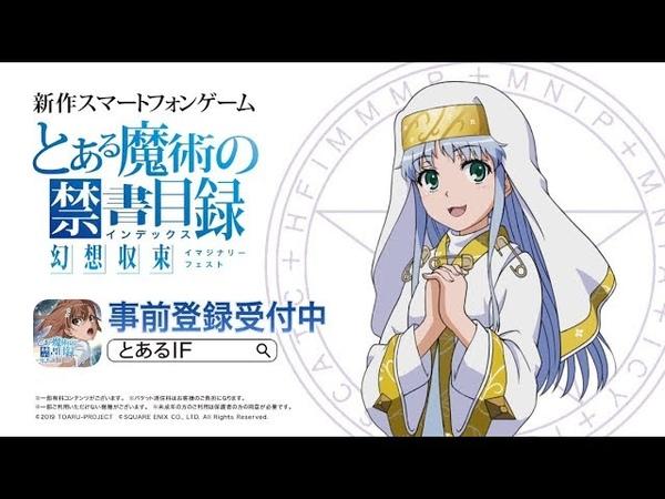 『とある魔術の禁書目録 幻想収束』TVCM 事前登録受付中なんだよ!編