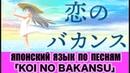 Японский язык по песням Koi no bakansu Каникулы любви
