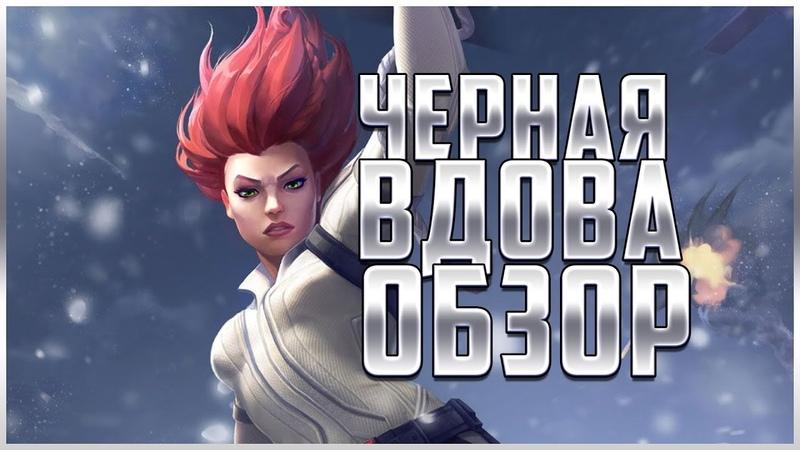 Черная Вдова Смертельно Опасная Обзор от Легаси Marvel Битва Чемпионов mcoc mbch Black Widow