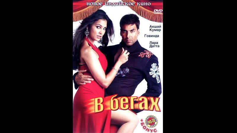 В бегах Bhagam Bhag 2006