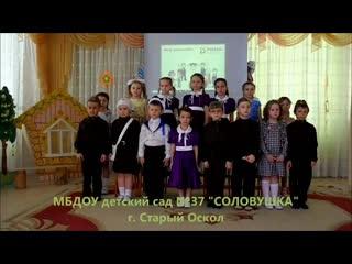Флешмоб - песня МБДОУ дс №37 Соловушка.mp4