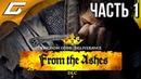KINGDOM COME: Deliverance - FROM the ASHES ➤ Прохождение 1 ➤ ОТСТРАИВАЕМ СВОЙ РАЙОН