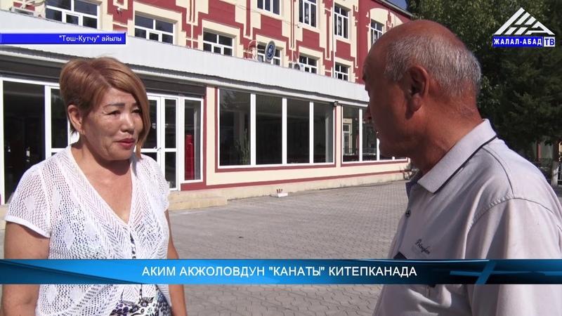 Элет турмушу Аким Акжоловдун канаты китепканада