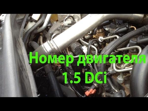 Как найти номер двигателя Renault Scenic 1 5DCi